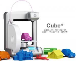3DプリンターCube