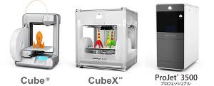 3DプリンターのCubeシリーズ