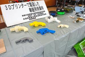 3Dプリンターの違法性