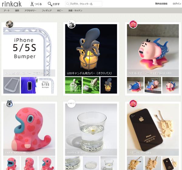 3Dプリンター印刷物をネット販売する専門サイト
