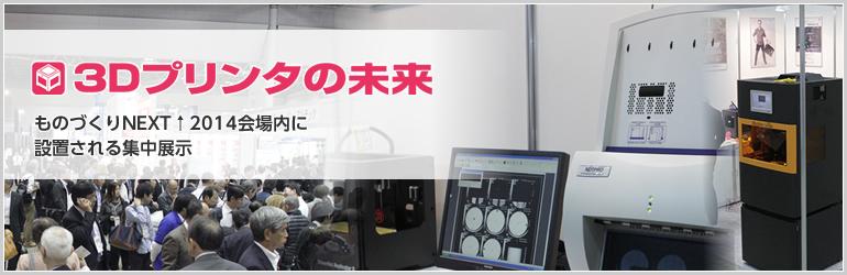 11月に開催される、だれもが参加できる3Dプリンターの東京での展示会