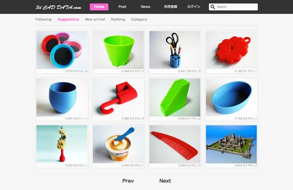 3Dプリンターを購入したら、まず3DデータサイトにAccessしてみよう