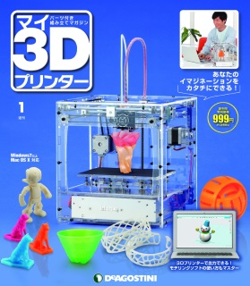 CMでおなじみのディアゴスティーニが3Dプリンターの週刊誌を来年刊行