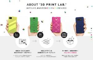 産報出版の「金属積層造形3Dプリンター適用とその可能性」セミナー
