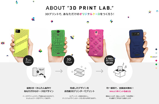 KDDI 3Dprint LAB