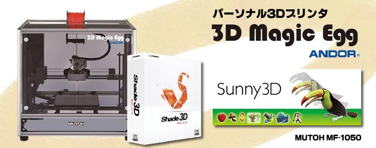 ヤマダ電気系列、3Dプリンターの実演販売店舗リスト