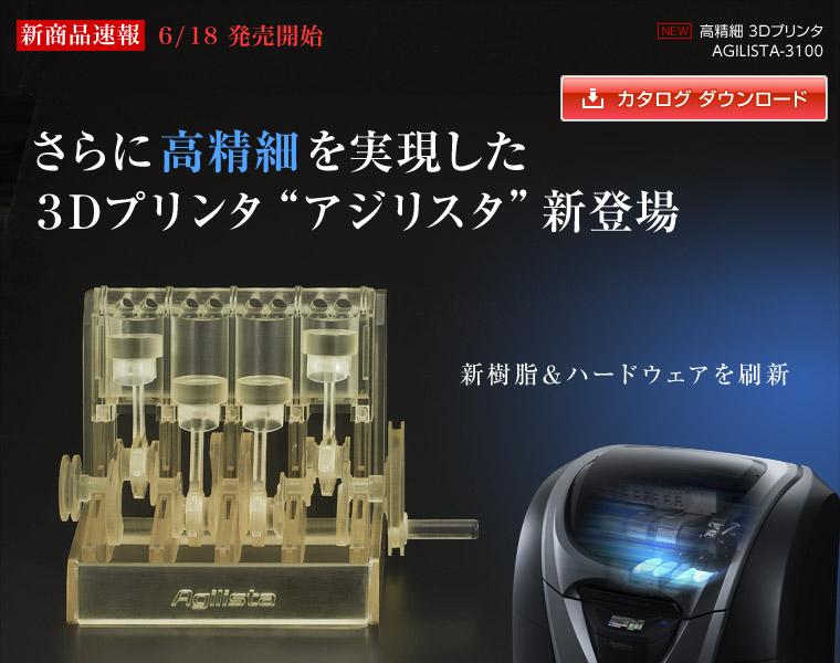 日本製3Dプリンター、株式会社KEYENCEのアジリスタ