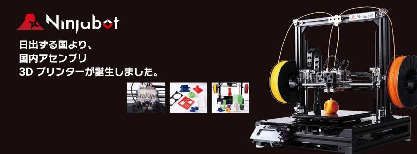 日本製3Dプリンター、Ninjabot