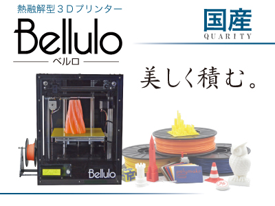 Bellulo
