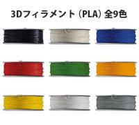 国産フィラメントの登場とフィラメント製造マシン「Noztek Pro Filament Extruder」