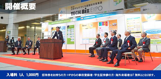 次世代ものづくり基盤技術産業展―TECH Biz EXPO