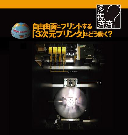 日経と3Dプリンター