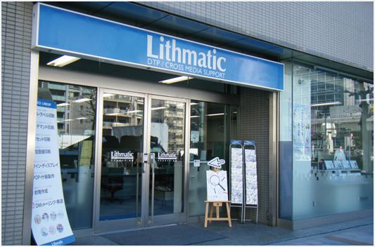 リスマチック店舗