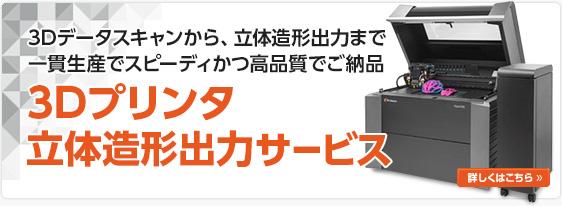 東京リスマチックの立体造形出力サービス