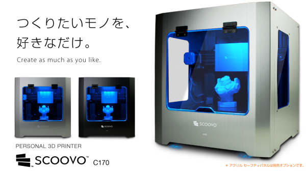 日本製scoovo-3d-printer