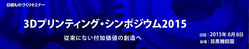 日経ものづくりセミナー 3Dプリンティング・シンポジウム2015