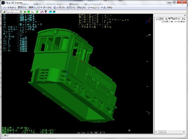 3Dプリント用のデータ製作ソフトは無料でも手に入れることができます。