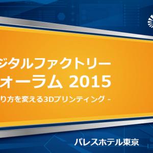 未来型デジタルファクトリー DDMフォーラム 2015