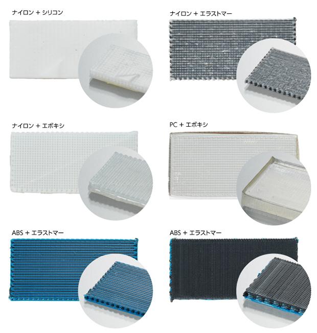 樹脂の組み合わせ例
