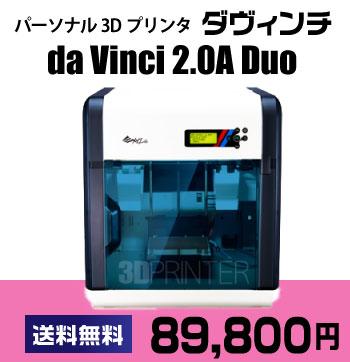 「ダヴィンチ 2.0A Duo」