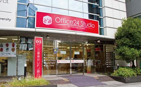 オフィス24スタジオで、3Dプリントサービスを利用してみませんか?