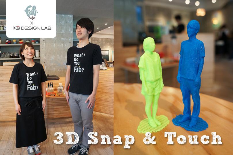 渋谷FabCafeで1日3Dプリンターを堪能しよう。
