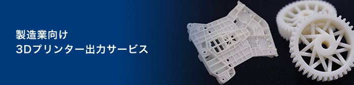 リコーの「製造業向け3Dプリンター出力サービス」に新しい造形材料が追加されました