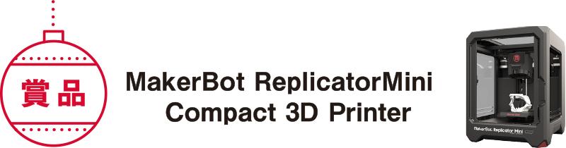 LOFT Lab 3Dプリンターでつくるオーナメントコンテスト