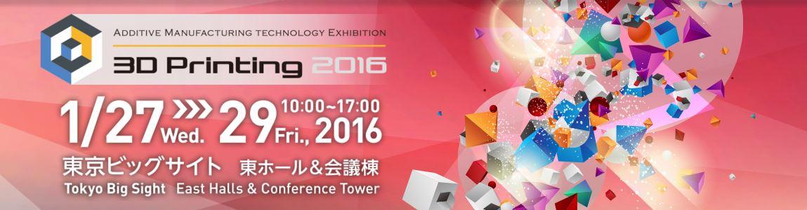 2016/1/27日より、東京ビックサイトにて3Dの一大イベントである3D Printing 2016が始まります