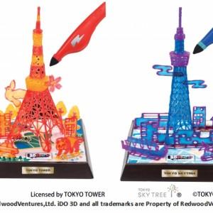 3Dドリームアーツペン 東京タワー&スカイツリー