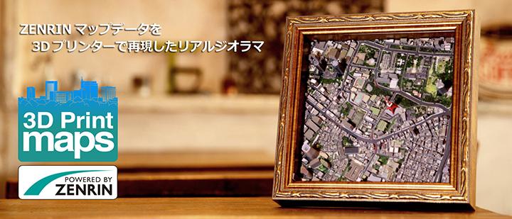 ゼンリンの「3D都市モデルデータ」を活用した3Dジオラマが発売